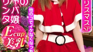 [VOV-020] Sexy Santa Gals In The Suburbs Of Tokyo - The First Christmas Special Of The Reiwa Era - Instant Piston-Fucking And Massive Creampies! - R18
