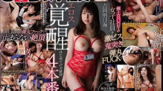 [SDJS-050] Hot Business Woman With A Sexy Body Awakens Her Inner Succubus From Rough, Relentless Sex 4th Installment Of The First Climax Special Series Kasumi Yoshioka - R18