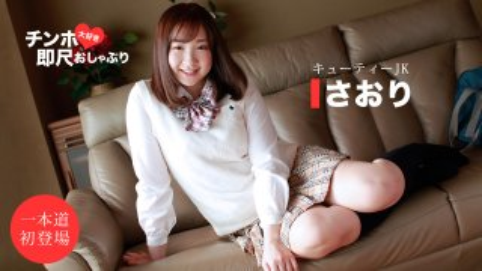 [011620-961] Instant BJ: Cutie JK - 1Pondo