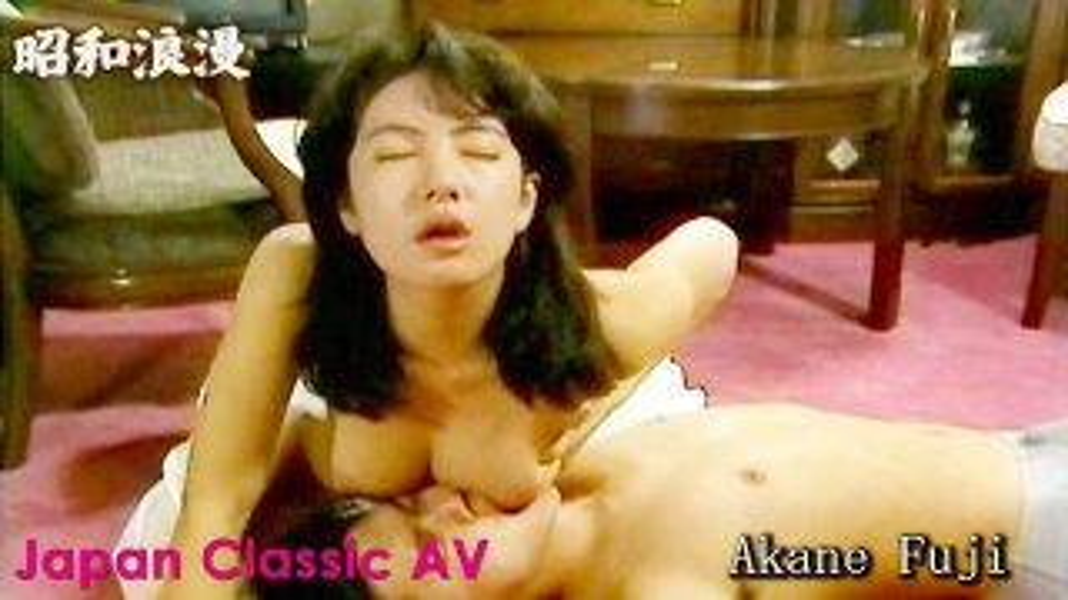 [4212-012] Japanese classic AV serise. Akane Fuji - HeyDouga