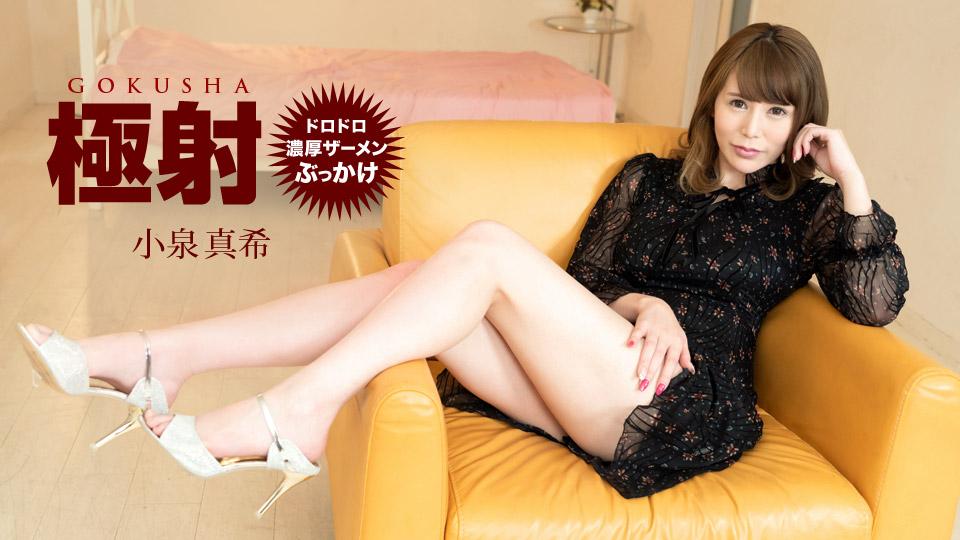 [011820-962] Great Shooting: Maki Koizumi - 1Pondo