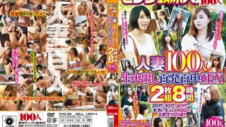 [HYAS-096] The Celebrity Lady Nampa Seduction Fuck Troops 100 Married Woman Babes Creampie Raw Footage Of 100% Fucking 2-Disc Set 8 Hours - R18