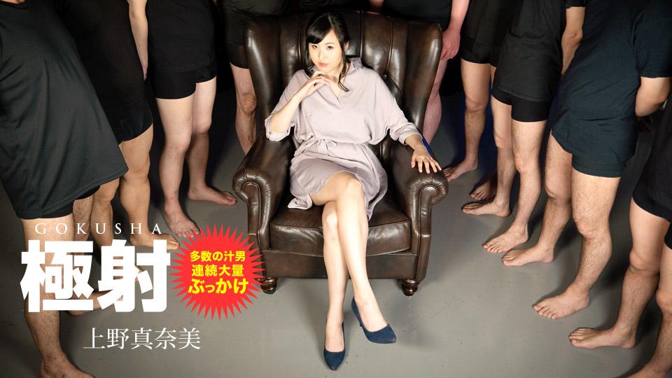 [020120-968] Great Shooting: Manami Ueno - 1Pondo