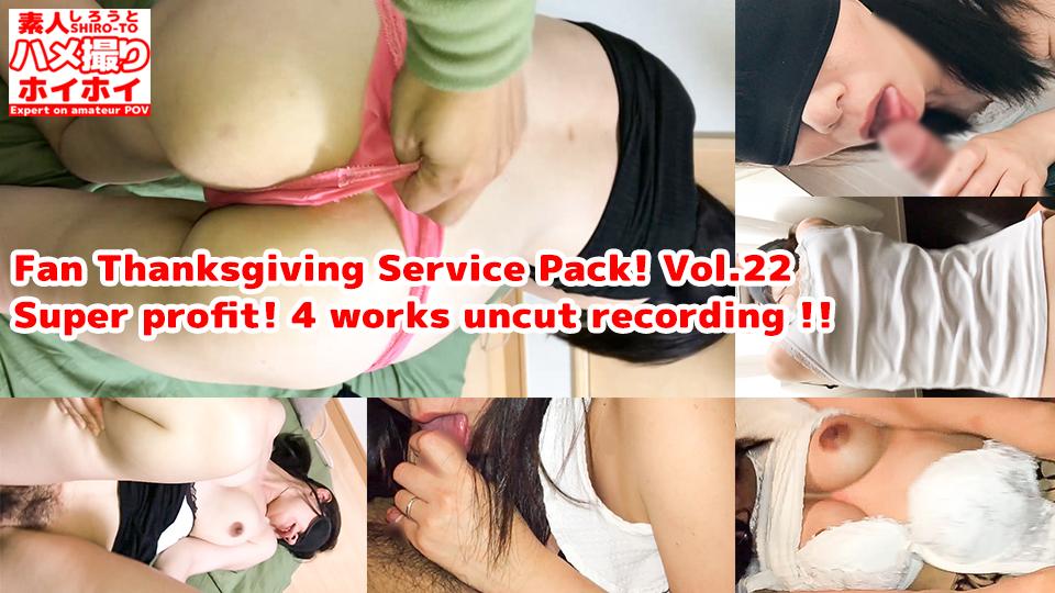 [4195-172] Fan Thanksgiving Service Pack Vol.22 Amateur POV & Blowout & Masturbation etc ... - HeyDouga