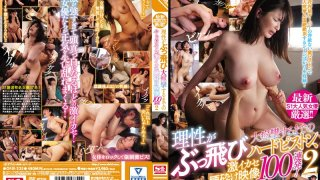 [OFJE-235] Special Selection of Popular Recent S1 Actresses! Sluts Lose Their Minds As They Wildly Thrust Themselves On Hard Dick And Cum Over And Over 100 Times! 2 - R18