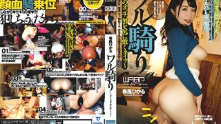 [ECB-131] Rough Rider - This Woman Spreads Her Ass For Guys - Hikaru Harukaze - R18
