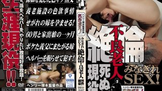 [FTDS-017] Hot Passionate Sex! Orgasmic Bad Old People She's In The Game For Life - R18