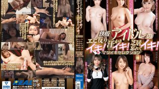 [XRW-837] Outstanding Idols' Bodies Bend Backwards When They Cum! They Sweat When They Cum! And They Lose The Plot When They Cum! - Real Orgasm Selection - Touka Rinne, Yurika Aoi, Akari Mitani, Kanna Misaki, Lulia Ichinose , Arisa Hanyuu - R18