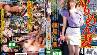 [NGOD-121] Temporary Wives 4 - Sign Your Name Here Please... - Akari Mitani - R18