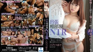 [HODV-21455] Taking A Coworker For Myself During A Company Get Away - The Hottest Young Associate In The Company Goes After The Boss And Has His Way With Her For A Night Full Of Ten Climaxes - Tsubasa Hachino - R18