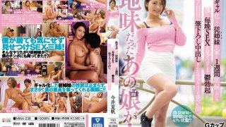 [MIAA-238] Watch My Slutty Cousin Have Sex During The Week I Was Staying At Hers But On The Last Day She Took My Virginity! Natsuho Imai - R18