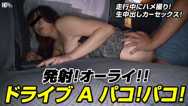 [082516] Ayu Iijima - PACOPACOMAMA