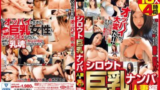 [JKSR-440] Picking Up Amateurs With Big Tits - Married Woman Edition - 16 Women, 4 Hours - R18