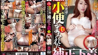[FLB-045] These Housewives Are Perverted Amateurs Who Are Pissing Themselves In Ecstasy Through Their ReinF***ed Underwear vol. 2 - R18