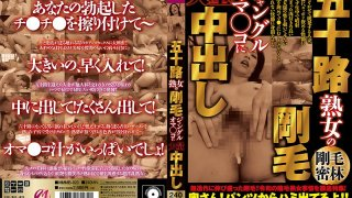 [MMMB-023] Giving A Massive Cumshot Into The Hairy Jungle Pussy Of A 50-something Mature Woman - R18