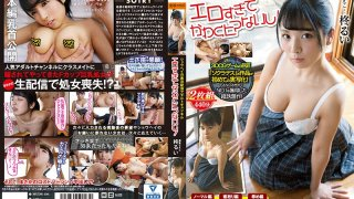 "[MUDR-104] Shohei's Real Time Adult Channel ""So Hot You Won't Have Time To Dry Off!"" Rui Hiiragi - R18"