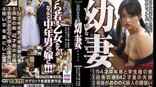 [HOKS-072] The Young Wife That Older Guys Dream About - R18