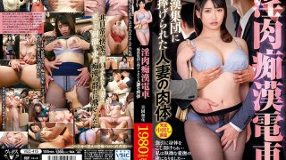[VEC-415] Crowded Train, Group Sex, and the Lewd Body of a Married Woman Waka Misono - R18