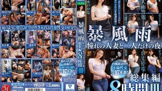 [JUSD-873] Raging Storm - Spending The Night With A Married Woman - Highlights - 8 Hours - R18
