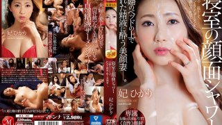 [JUL-197] A Beautiful Married Woman Gets Her Face Covered In Cum While Her Husband Is A****p - Hikari Kisaki - R18