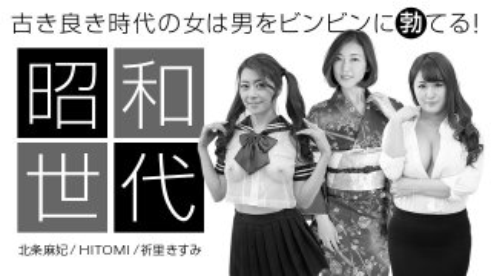[042920-001] Maki Hojo Kisumi Inori HITOMI: Special Edition Showa Womans - 1Pondo