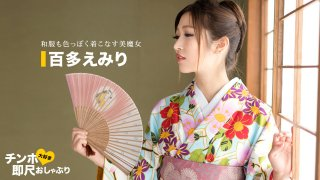 [043020-001] Instant BJ: A woman with a very erotic kimono - 1Pondo