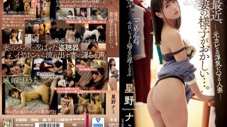 [ADN-247] My Wife's Been Acting Strange... Ex-obsessed Married Woman Committing Acts of Infidelity Nami Hoshino - R18