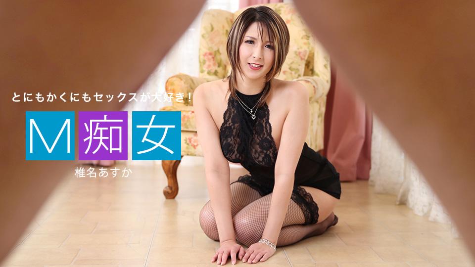 [051020-001] M Slut: Asuka Shiina - 1Pondo