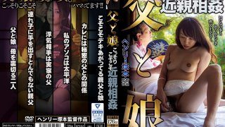[MTES-010] Henry Tsukamoto Father And Daughter Secret I****t - R18