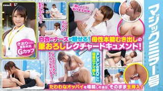 [MMGH-267] Deep And Rich Contact With A G-Cup Titty Nurse And Then She Popped My Cherry Saori (24) - R18