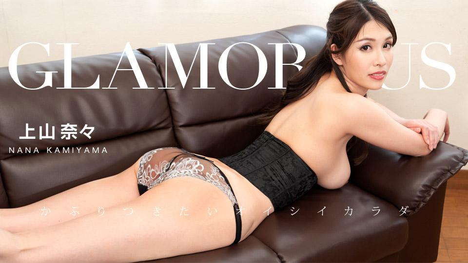 [051620-001] Glamorous: Nana Kamiyam - 1Pondo