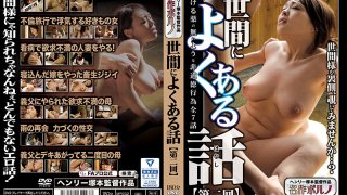 [MTES-027] A Story You Hear A Lot In Society The Second Round - R18