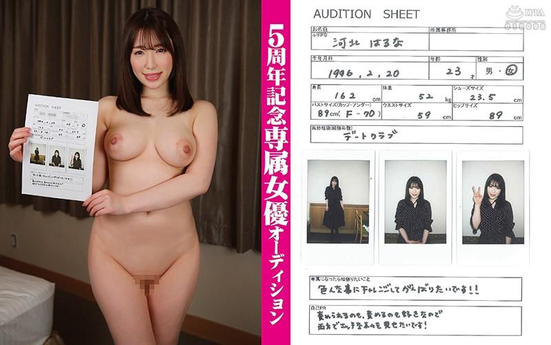 [MIHA-039] Mister Michiru 5th Anniversary Exclusive Actress Audition Entry Number 07 Haruna Kawakita - R18