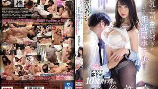 [SSNI-804] A Boss With Big Tits And Her Cherry Boy Colleague Share A Hotel Room... - He Takes Her Teasing Seriously And Fucks Her 10 Times - Aika Yumeno - R18