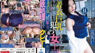 [CJOD-242] A Horny Lady Boss Is Wrapping Her Big Tits In Tight Clothing And Relentlessly Luring Us To Temptation Ai Sayama - R18