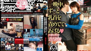 [NAD-002] Today, I'll Let You Play With My Nipples All Evening - Yuri Fukada - R18