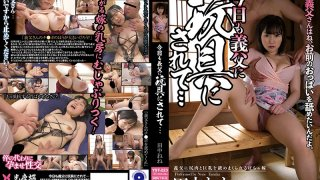 [YST-223] Today, Like Every Day, I'm Being Treated Like One Of My Father-In-Law's Sex Toys ... Nene Tanaka - R18
