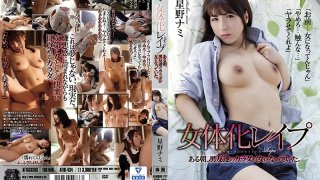 [ATID-434] Female Transformation Shame And Blame One Morning, My Male Friend Woke Up In A Girl's Body Nami Hoshino - R18