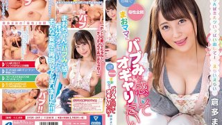 [XVSR-549] I Want To Act Like A Baby And Be Smothered With Motherly Love And Cry Like A Big Brat! Mao Kurata - R18