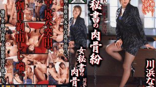 [SHK150] Secretary's Meat And Bone Meal - R18