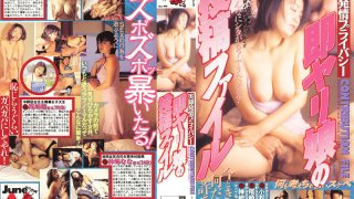 [62JU16] Fuck-On-The-Spot Girls' Posting File - R18