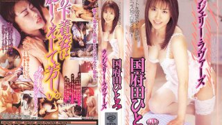 [449A095] Lingerie Lovers - R18