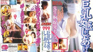 [62MA120] Temptation Slut: Female Doctor With Big Tits Will Do It For You... - R18