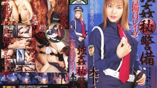 [SHK114] Female Guard R**e - Secret Police - R18
