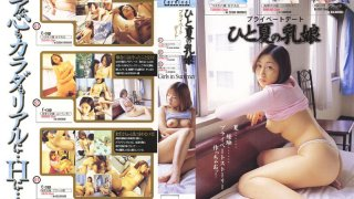 [62CA007] One Summer And The Big Titty Girl - R18
