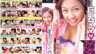 [2GO060] A Big-Titted MILF Just For Me Tsubame Hinano - R18