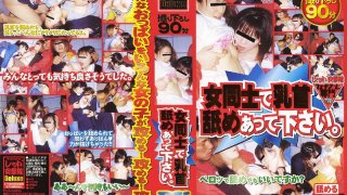 [REX006] Lick Each Others Nipples Among Girls. DX106 People - R18