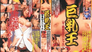 [IIH002] The King of Big Tits 2 [The Cowgirl Special] - R18