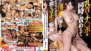 [JUFE-182] This Filthy Pull Out Teasing Slut Is Tweaking My Nipples And My Cock At The Same Time And Hitting Me With Furious Dirty Talk And Won't Let Me Cum Kurea Hasumi - R18