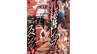 [41TMC016] Busty Secretary's R**e and A*****t Special!! - R18